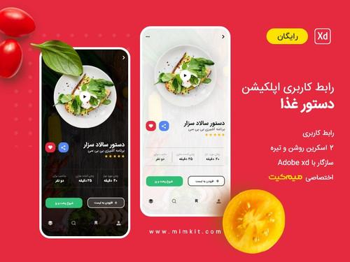 0040 Food App XD mimkit.com.jpg